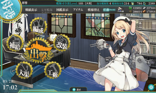 KanColle-180321-17020179.png