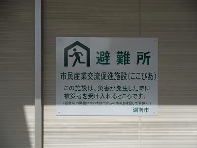 施設避難所看板
