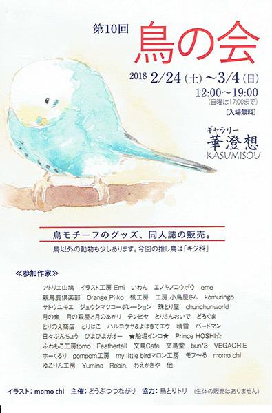 鳥の会DMsDWNHyYEU0AAE0Hq