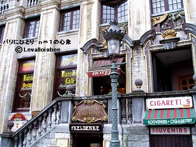 グランプラス(Grand Place)のレストランdownsize