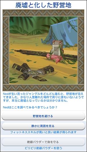 TS4_JungleTrial-89.jpg