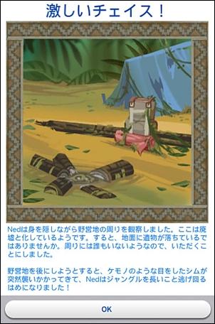 TS4_JungleTrial-90.jpg