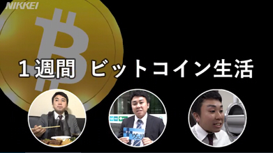 ビットコイン生活01