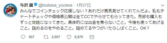 与沢ツイッター01