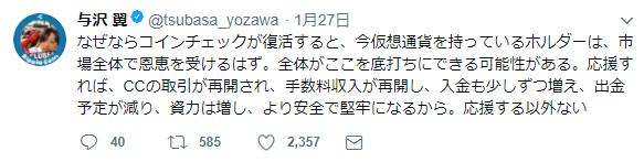 与沢ツイッター02