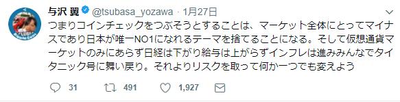 与沢ツイッター04
