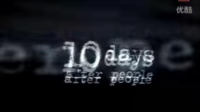 人類滅亡後08