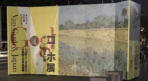京都ゴッホ3