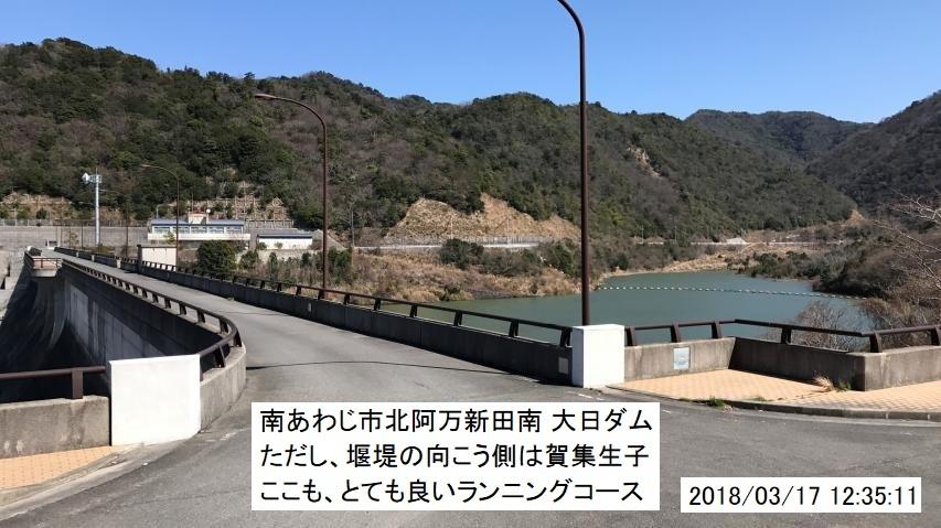 大日ダムも素敵なランニングコースだ!