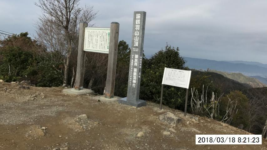 諭鶴羽山へ毎日登山は、可能かも?