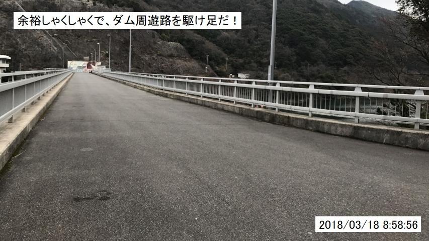 ダム周遊路をランニング!