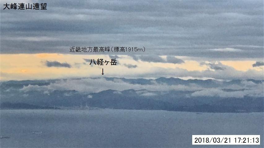 3月21日の諭鶴羽登山