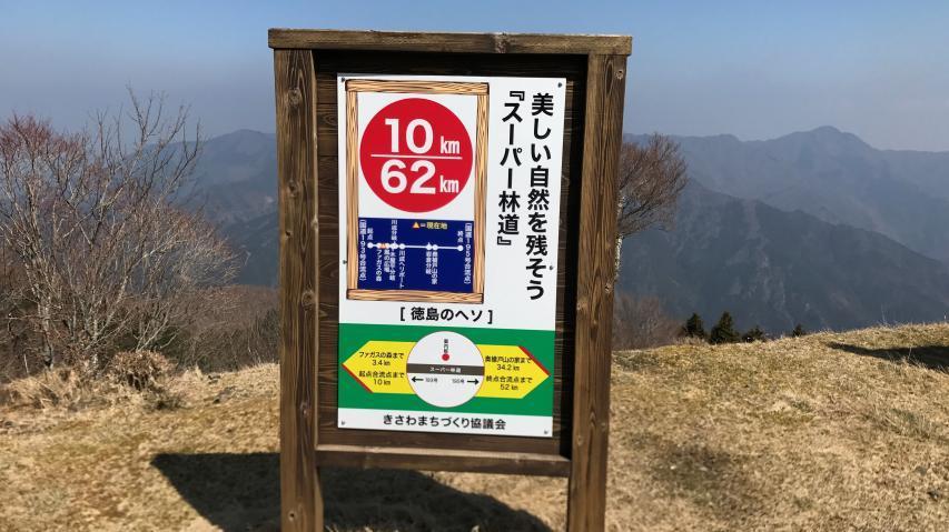 徳島のヘソがゲートから10キロらしい。