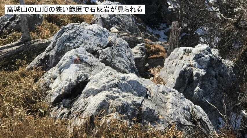 山頂の石灰g藩