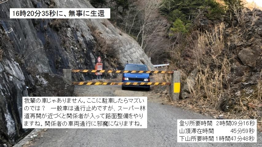 徳島県警の世話にならず、無事に生還した。