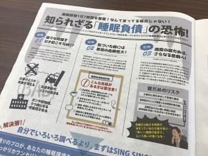 2018.03機関紙4