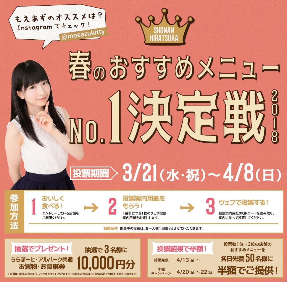 ららぽーと湘南平塚広告