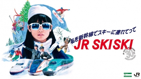 30周年を迎えたJR東日本のスキーキャンペーン