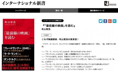 見てない映画も面白い、町山智浩『「最前線の映画」を読む』