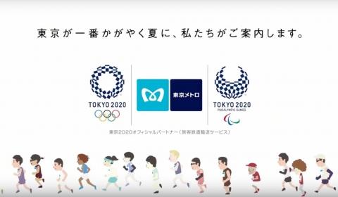 東京メトロとマラソンとオリンピックと