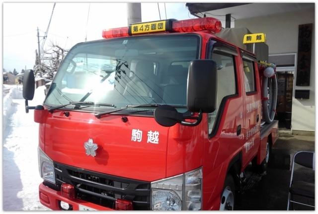 青森県 弘前市 会合 記念 式典 セレモニー 集合 写真 撮影 出張 カメラマン 消防団 車両配備