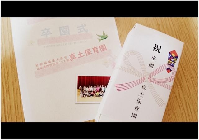 青森県 弘前市 保育園 卒園式 記念 集合 写真 撮影 出張 カメラマン