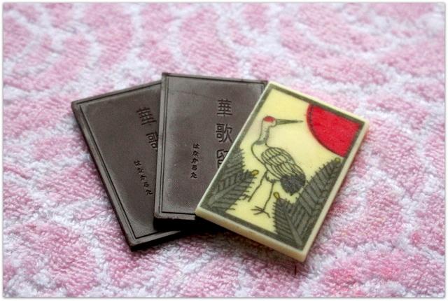 バレンタイン チョコレート スィーツ べっぴん堂 本舗 華歌留多 はなかるた 五光 ごこう 花札