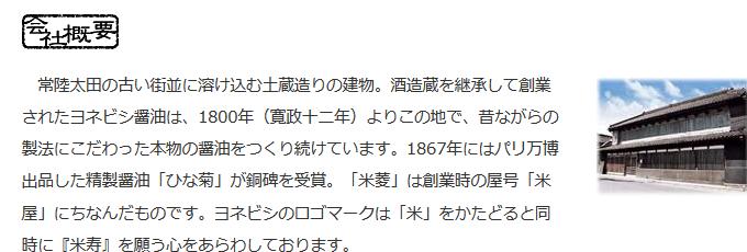 ヨネビシ醤油②