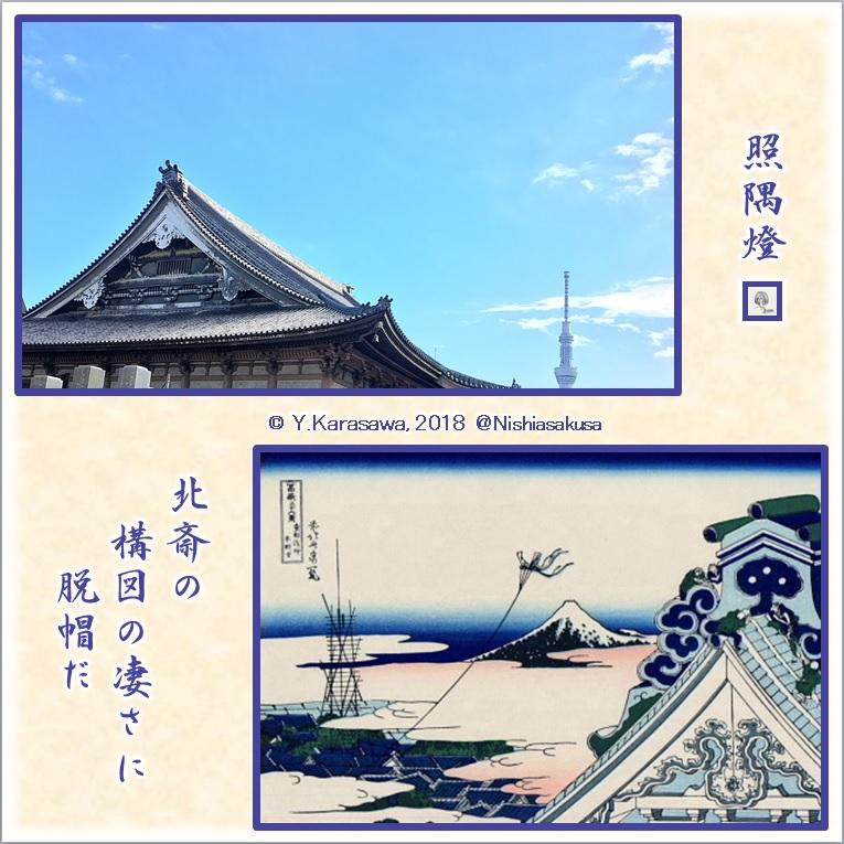 180210東本願寺とスカイツリーLRG