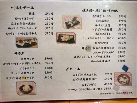 その他の料理メニュー@笑師
