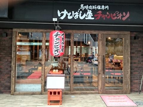 店舗外観@けとばし屋チャンピオン