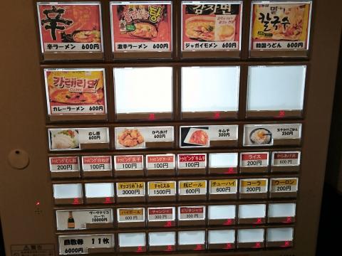 食券券売機@韓国袋麺チャーメン