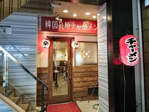 店舗外観@韓国袋麺チャーメン