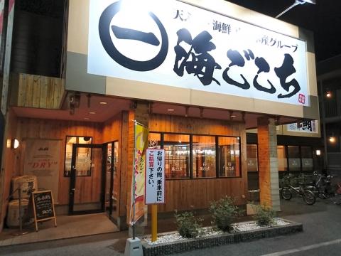 天ぷら海ごこち深井店