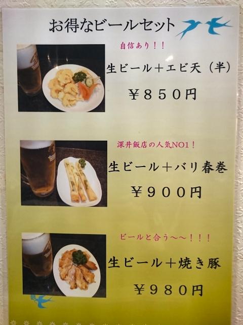 お得なビールセット@深井飯店