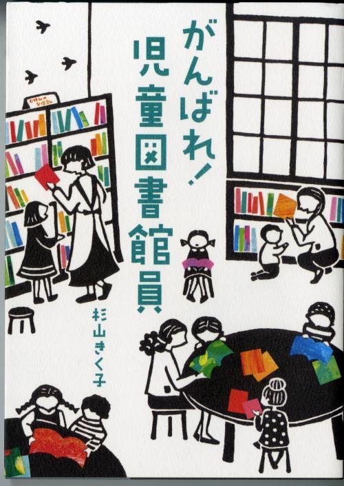 がんばれ!児童図書館員_convert_20180325225052