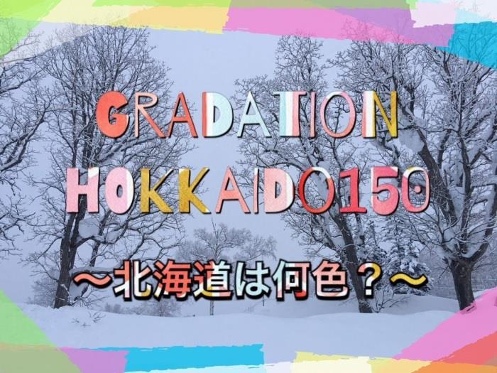 北海道の色_n