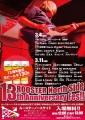 フライヤー ルースター13周年記念イベント