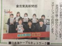 日本海新聞 2