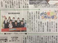 日本海新聞 1