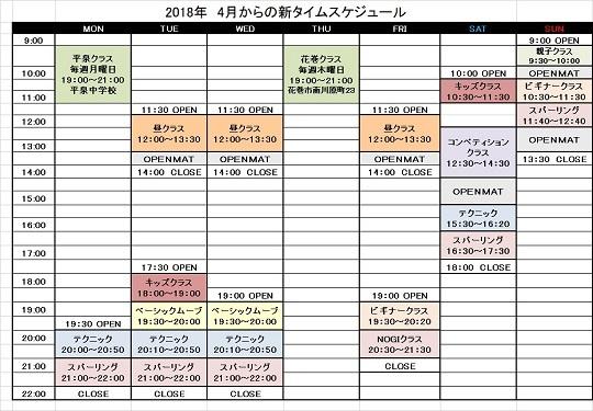 2018年4月からのスケジュール最新2