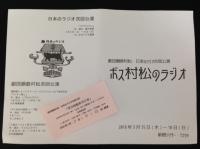 20180318村松ラジオ1_convert_20180321175722