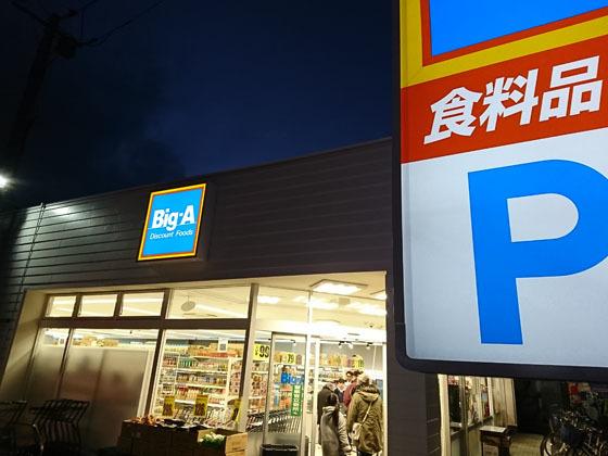 biga_1.jpg