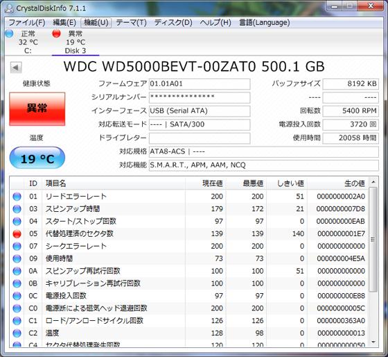 disk_error2.png