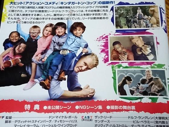 kindergartencop2_j2.jpg