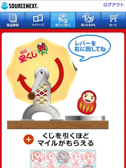 sourcenext_kuji1.png