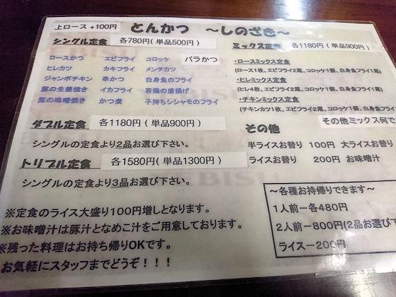 tonkatsu_shinozaki_6.jpg