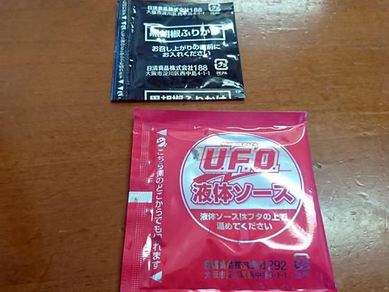 ufo_kuro_2.jpg