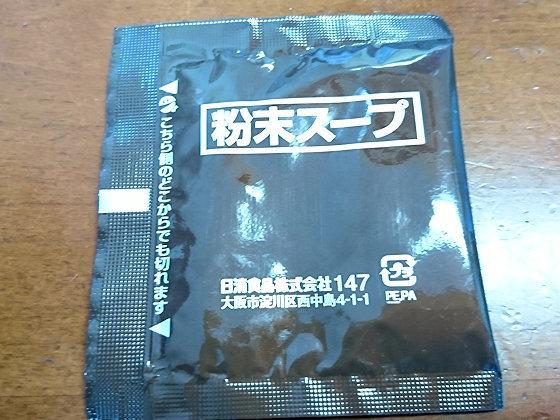 wakamekoroket_soba_2.jpg