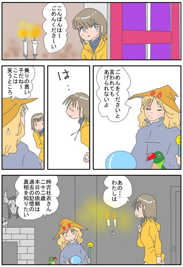 うめ子トイ編2-15